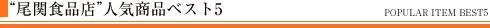 """""""尾関食品店""""人気商品ベスト5 手作り 通販 販売 料理 レシピ 木綿 絹こし 寄せ 岐阜県"""