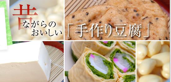 手作り 豆腐 通販 販売 料理 レシピ