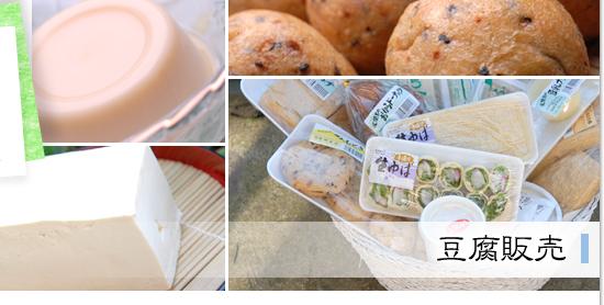 手作り豆腐/岐阜県 手作り 豆腐 豆乳 通販 料理 有限会社尾関食品店
