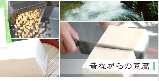 通信販売法に基づく表記/岐阜県 手作り 豆腐 豆乳 通販 料理 有限会社尾関食品店