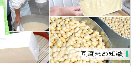 豆腐の作り方/岐阜県 手作り 豆腐 豆乳 通販 料理 有限会社尾関食品店
