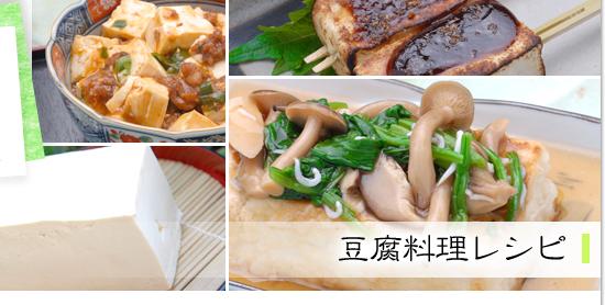 簡単マーボ豆腐/岐阜県 手作り 豆腐 豆乳 通販 料理 有限会社尾関食品店