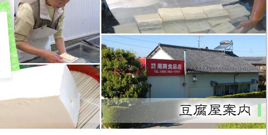 豆腐の作り手/岐阜県 手作り 豆腐 豆乳 通販 料理 有限会社尾関食品店